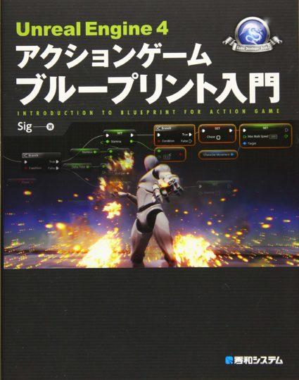 UnrealEngine4アクションゲーム ブループリント入門