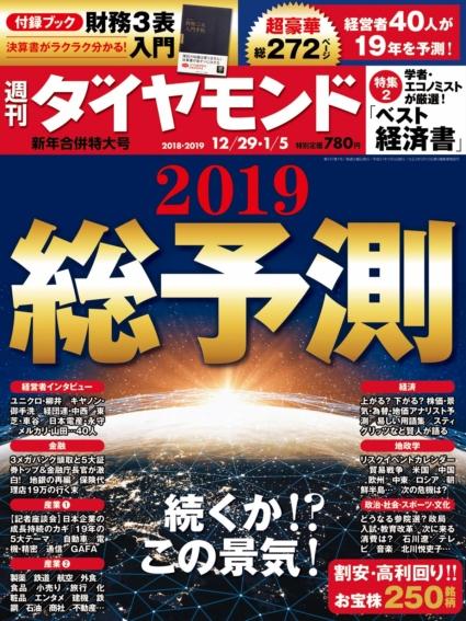 週刊ダイヤモンド 新年合併特大号