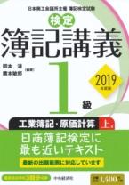 【検定簿記講義】1級工業簿記・原価計算(上巻)〔2019年度版〕