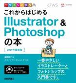 これからはじめる Illustrator & Photoshopの本