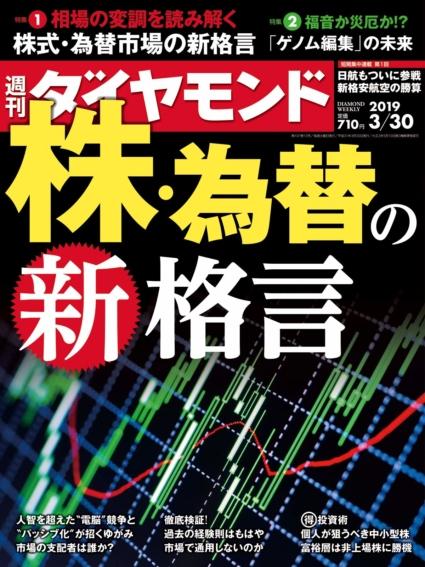 週刊ダイヤモンド 2019年 3/30 号