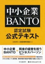 中小企業BANTO認定試験公式テキスト