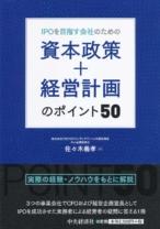 IPOを目指す会社のための 資本政策+経営計画のポイント50