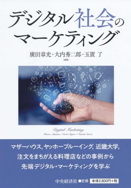 デジタル社会のマーケティング