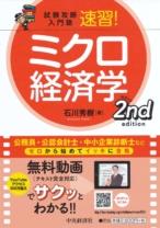 試験攻略入門塾 速習! ミクロ経済学 2nd edition
