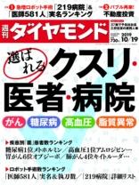 週刊ダイヤモンド 2019年10/19号