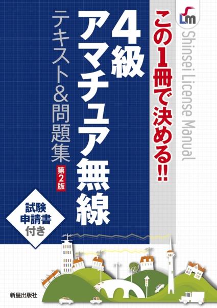 この1冊で決める!! 4級アマチュア無線 テキスト&問題集 第2版