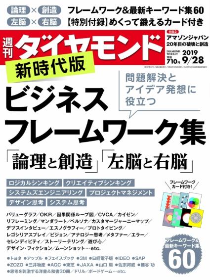 週刊ダイヤモンド 2019年 9/28号