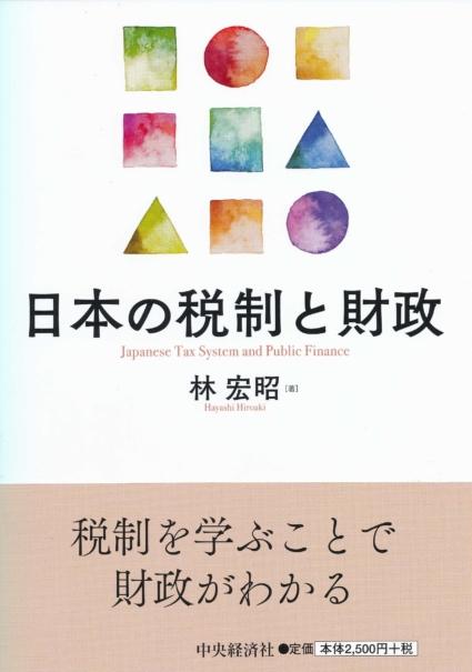 日本の税制と財政