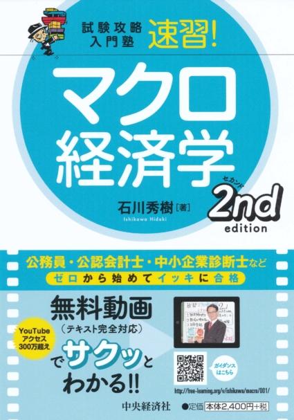 試験攻略入門塾 速習! マクロ経済学 2nd edition