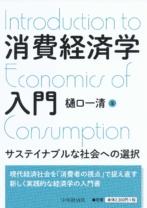 消費経済学入門