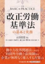 改正労働基準法の基本と実務