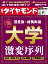 週刊ダイヤモンド 2019年 9/7号