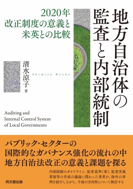 地方自治体の監査と内部統制