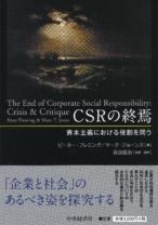 CSRの終焉