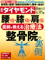 週刊ダイヤモンド 2019年11/16号