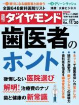 週刊ダイヤモンド 2019年11/30号