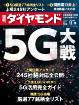 週刊ダイヤモンド 2019年11/9号