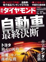 週刊ダイヤモンド 2019年11/23号