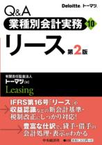 【Q&A業種別会計実務】10 リース(第2版)