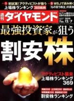 週刊ダイヤモンド 2019年12/7号