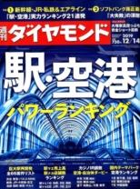 週刊ダイヤモンド 2019年12/14号