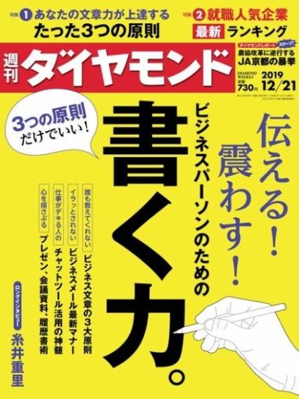 週刊ダイヤモンド 2019年12/21号