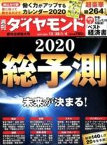 週刊ダイヤモンド12/28・1/4合併号