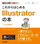 【デザインの学校】これからはじめるIllustratorの本 2020年最新版