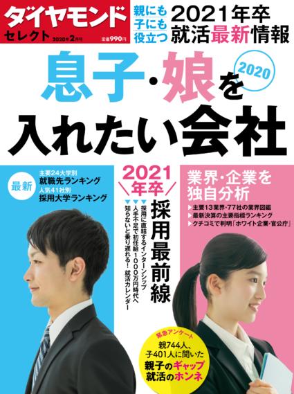 ダイヤモンド・セレクト 2020年 2月号