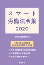 スマート労働法令集 2020