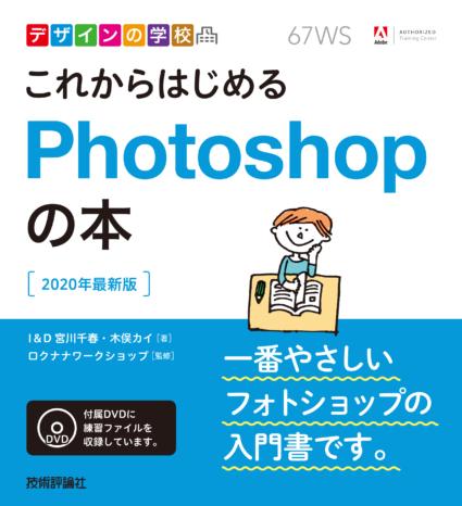 【デザインの学校】これからはじめるPhotoshopの本 2020年最新版