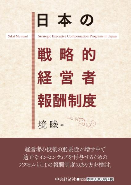 日本の戦略的経営者報酬制度