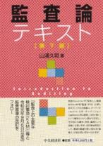 監査論テキスト【第7版】