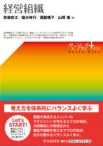 ベーシック+(プラス)/経営組織