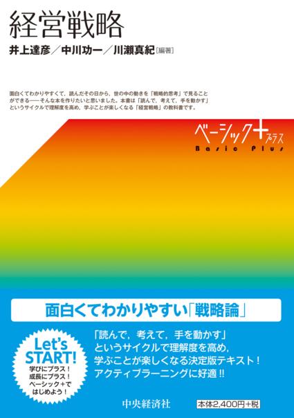 ベーシック+(プラス)/経営戦略