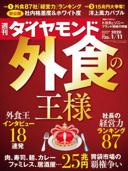 週刊ダイヤモンド2020年1/11号