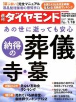 週刊ダイヤモンド2020年1/18号
