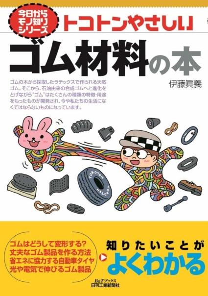 トコトンやさしいゴム材料の本 (今日からモノ知りシリーズ)