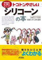 トコトンやさしいシリコーンの本 (今日からモノ知りシリーズ)