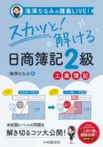 滝澤ななみの講義LIVE! スカッと! 解ける日商簿記2級 工業簿記