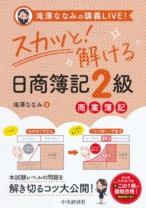 滝澤ななみの講義LIVE! スカッと! 解ける日商簿記2級 商業簿記