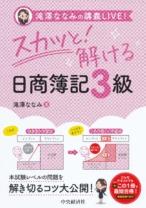 滝澤ななみの講義LIVE! スカッと!解ける日商簿記3級