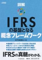 詳解 IFRSの基盤となる概念フレームワーク