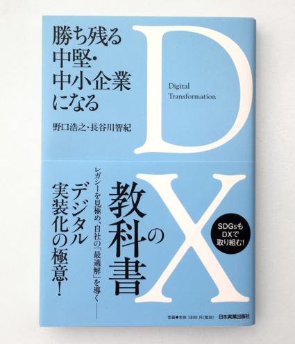 勝ち残る中堅・中小企業になる DXの教科書