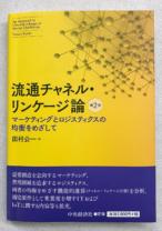 流通チャネル・リンケージ論  第2版