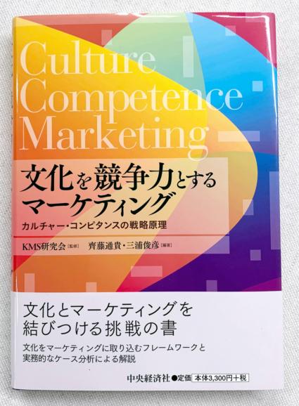 文化を競争力とするマーケティング