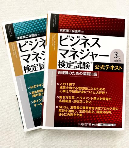 ビジネスマネジャー検定試験公式テキスト 3rd edition +公式問題集2020年版