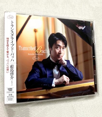 Transcribed Bach /蓜島啓介 2nd Album