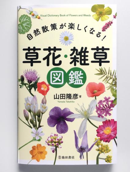 自然散策が楽しくなる! 草花・雑草図鑑
